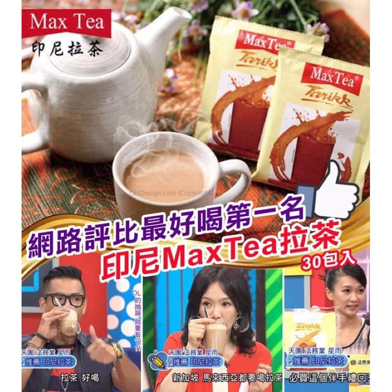 MaxTea美詩泡泡奶茶25g*30入 印尼奶茶 印尼拉茶