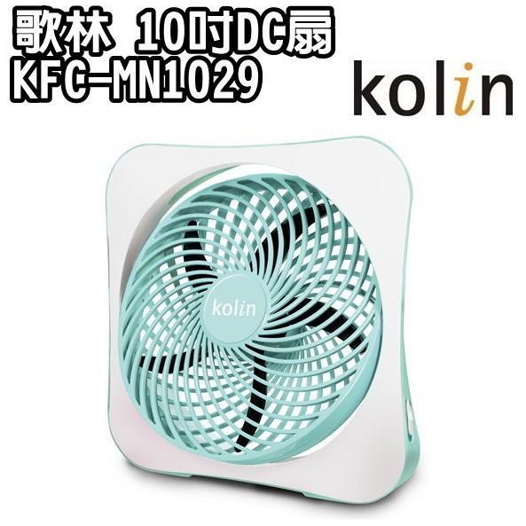 KOLIN 歌林 10吋DC節能扇 KFC-MN1029