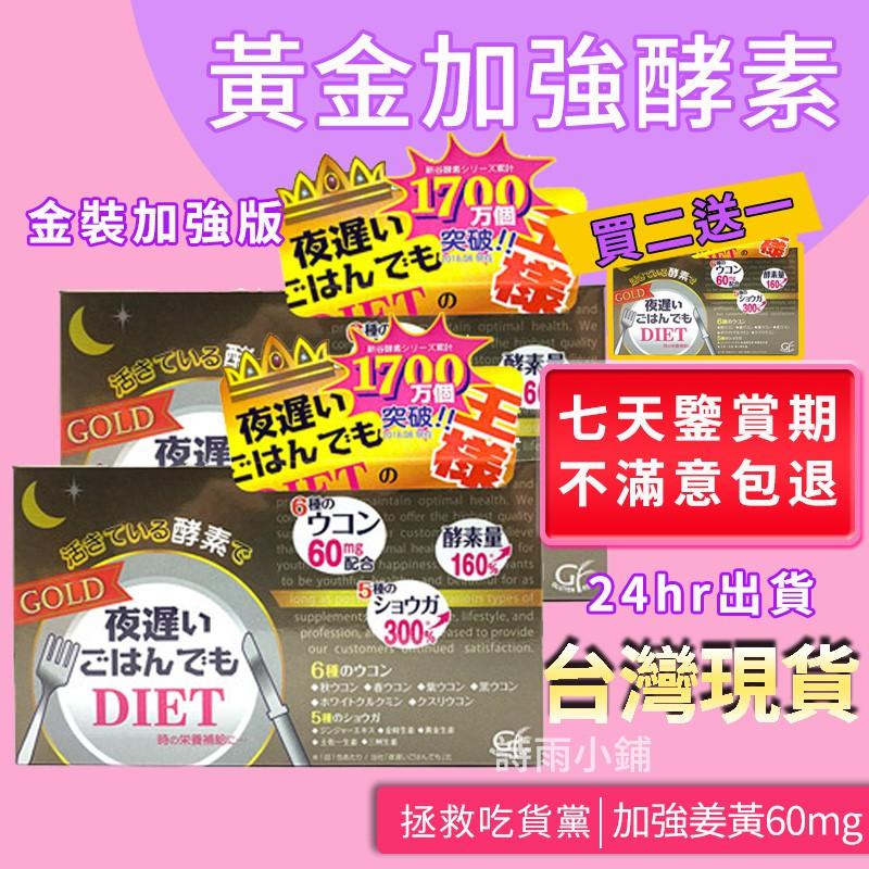 ♛詩雨小鋪♛ 買二送一 日本NIGHT DIET新谷酵素黃金加強版王樣限定夜遲夜間酵素30包一盒 日本酵素