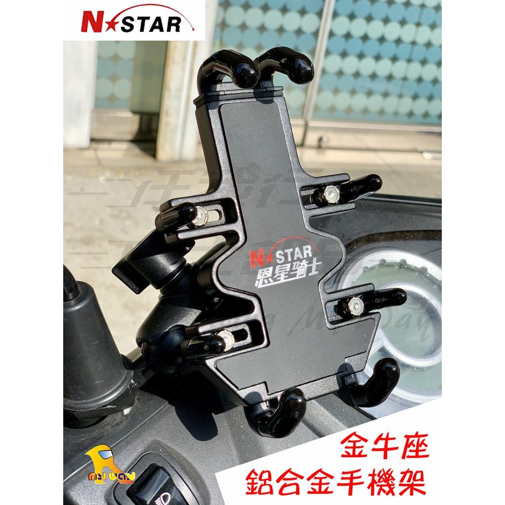 任我行騎士部品 NSTAR 恩星騎士 北極星 金牛座 手機架 八爪 非 RAM 五匹 N-STAR