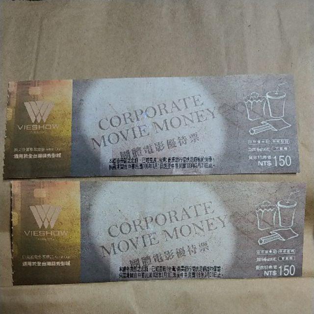 華納威秀電影票/團體票2張一起賣399元