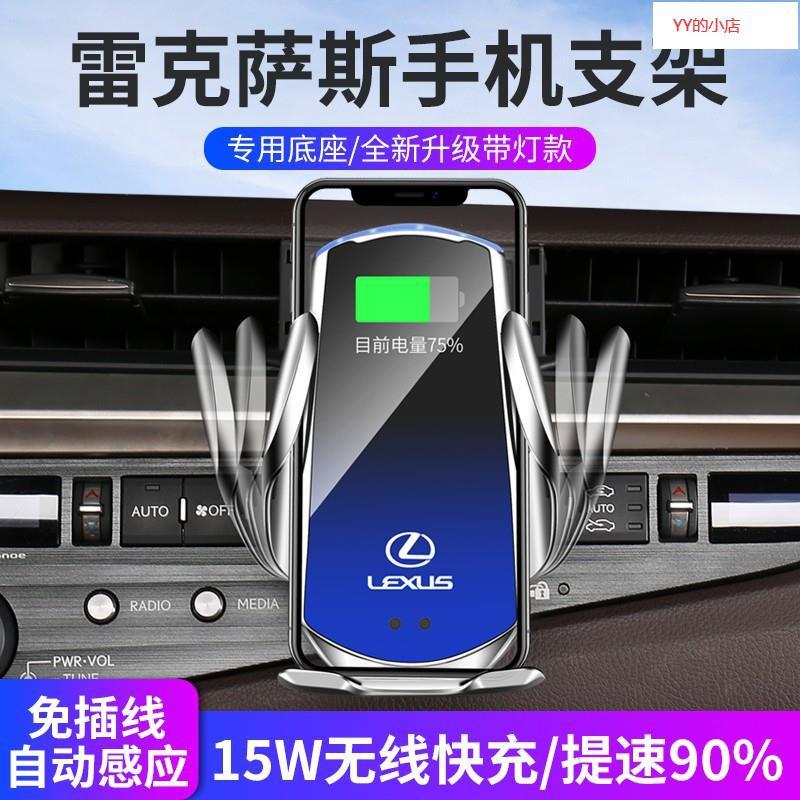 YY-LEXUS凌志ES200手機車載支架ES300hNXRXUXLS車內用品無線充電