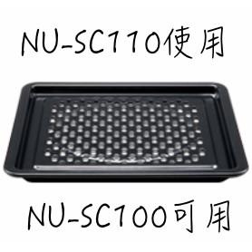 Panasonic 國際牌NU-SC100的蒸盤 蒸烤盤 f1764-0460