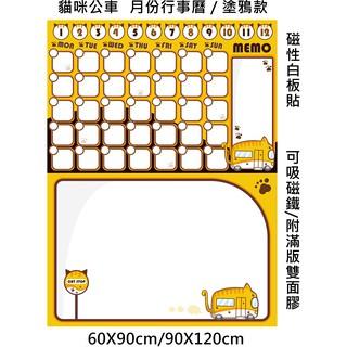 貓咪公車 月份行事曆/塗鴉款 磁性白板貼【大尺寸】60x90/ 90x120 桃園市