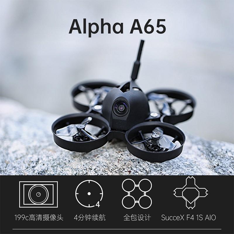 【限量】iFlight 翼飛 Alpha A65 1S超輕室內無刷套機 FPV 迷你入門穿越機