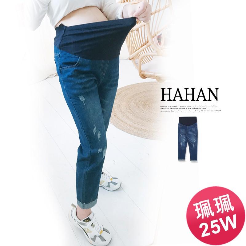 腰可調抓刷破反摺褲管男友褲【HB3720】