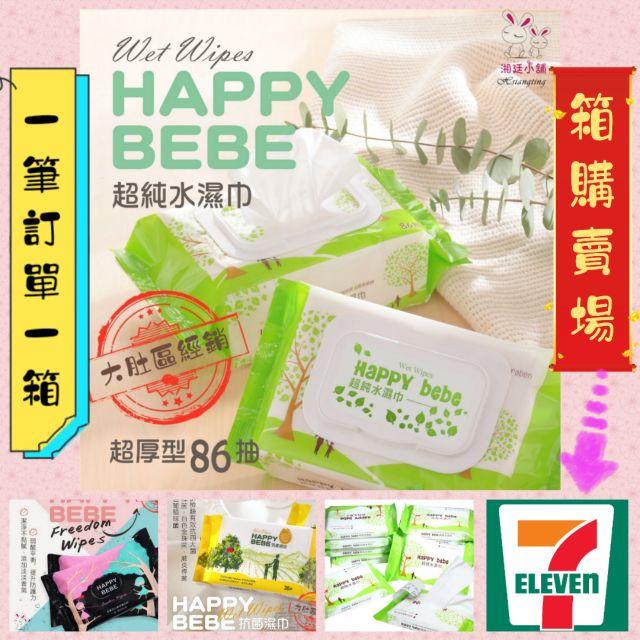 ❤開發票 Happybebe 超純水濕巾~超取專區 濕紙巾 happy bebe