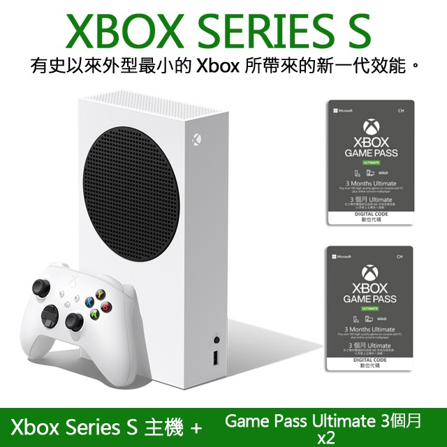 [現貨] Xbox Series S 主機 無光碟機版 + Xbox Game Pass Ultimate 3個月x2