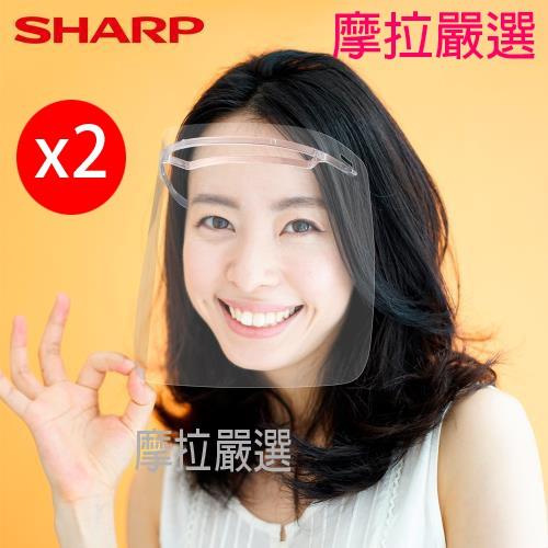 現貨 SHARP夏普 面罩 奈米蛾眼科技防護面罩 組(2入組) 日本製 透明 摩拉嚴選