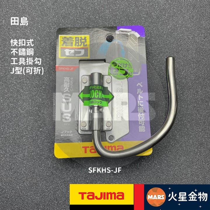 【火星金物】 田島 TAJIMA 快扣式 不鏽鋼 工具掛勾 J型 可折 腰帶掛勾 著脫式 SFKHS