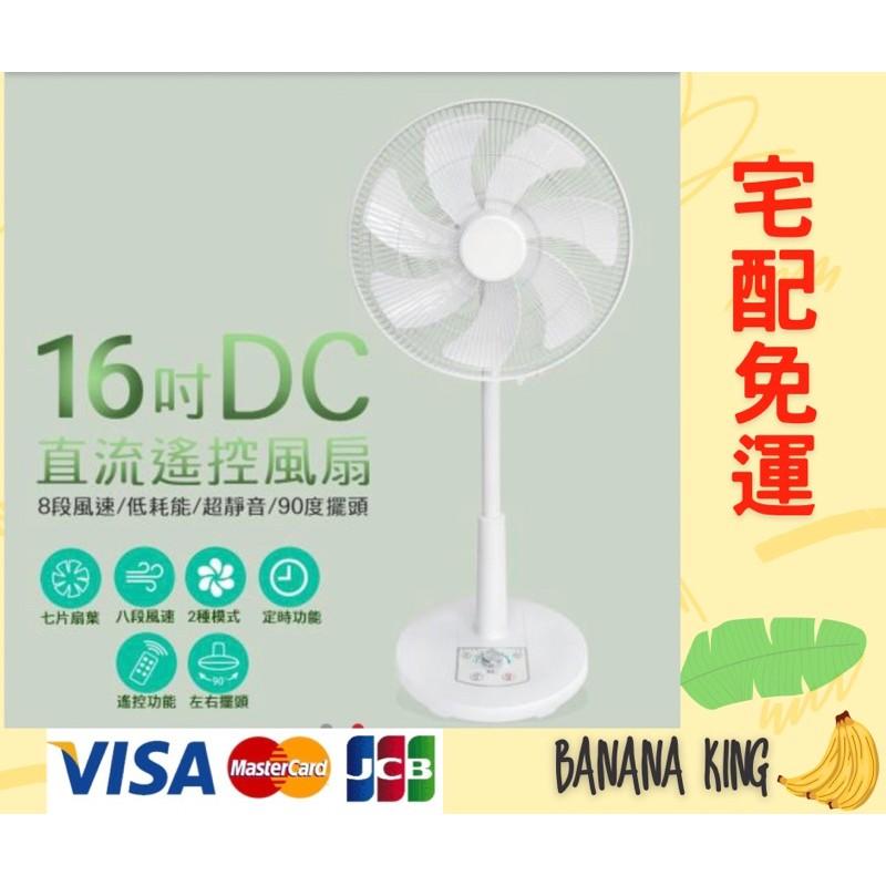 🍌香蕉王🍌SDL山多力 16吋遙控定時DC風扇SL-FDC16A