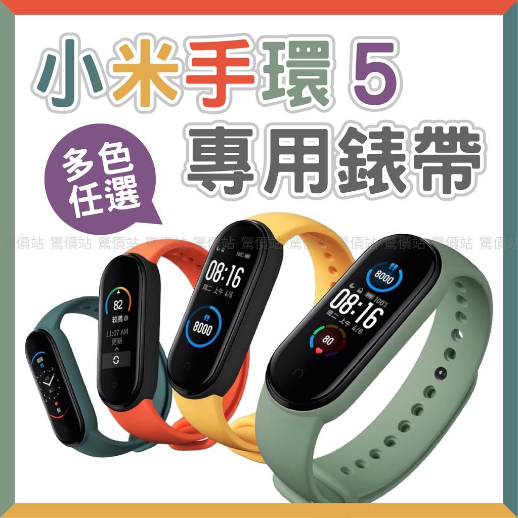 【現貨】 小米手環5錶帶 小米手環6 單色錶帶 替換錶帶 單色腕帶 米5 防丟  矽膠 運動錶帶 小米6 小米5 錶帶