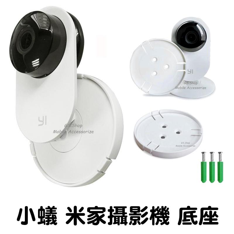 米家 小蟻攝影機 夜視版 專用底座 掛牆底座 固定座 壁掛架 支架 小米 攝影機 監視器 網路攝影機 固定架