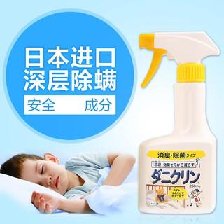 ▨現貨日本正品UYEKI除味除螨蟲噴劑噴霧床上除螨除菌防螨250ml黃色