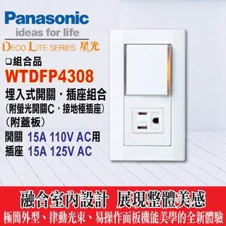 《Panasonic國際牌》星光系列WTDFP4308單開+接地單插座附蓋板【大面板開關插座】 臺南市