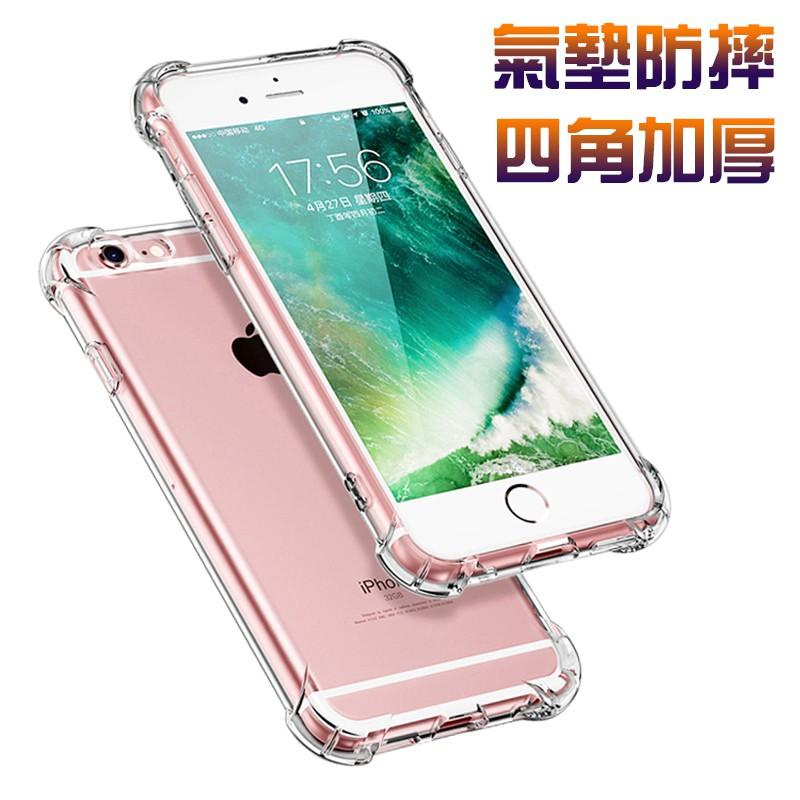 蘋果手機殼 i6 i7 i8 plus 5s iPhone11 pro max xr xs 矽膠透明全包四角氣墊防摔殼