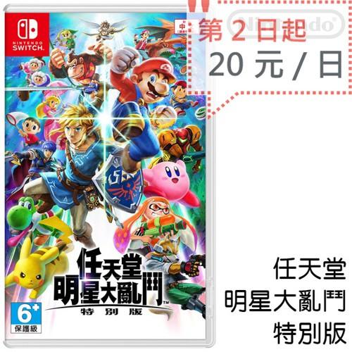 【遊戲出租】Nintendo Switch 任天堂明星大亂鬥 特別版 中文版【U0050】