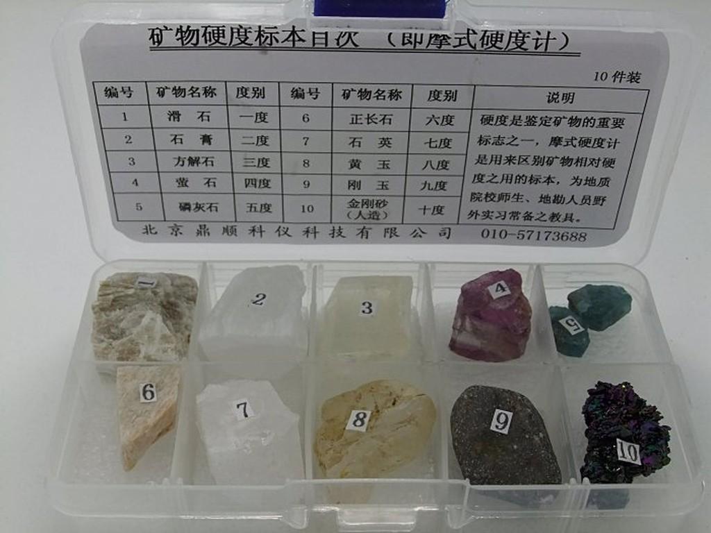 莫氏硬度計/摩氏硬度計/岩石/大理石/礦石/玉石硬度檢測精度高 賭石/原石/玉石必備 莫式硬度筆