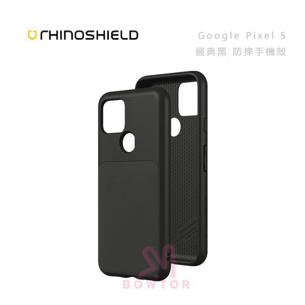 【RhinoShield】犀牛盾 Google Pixel 5 軍規 防摔保護殼 經典黑 光華。包你個頭