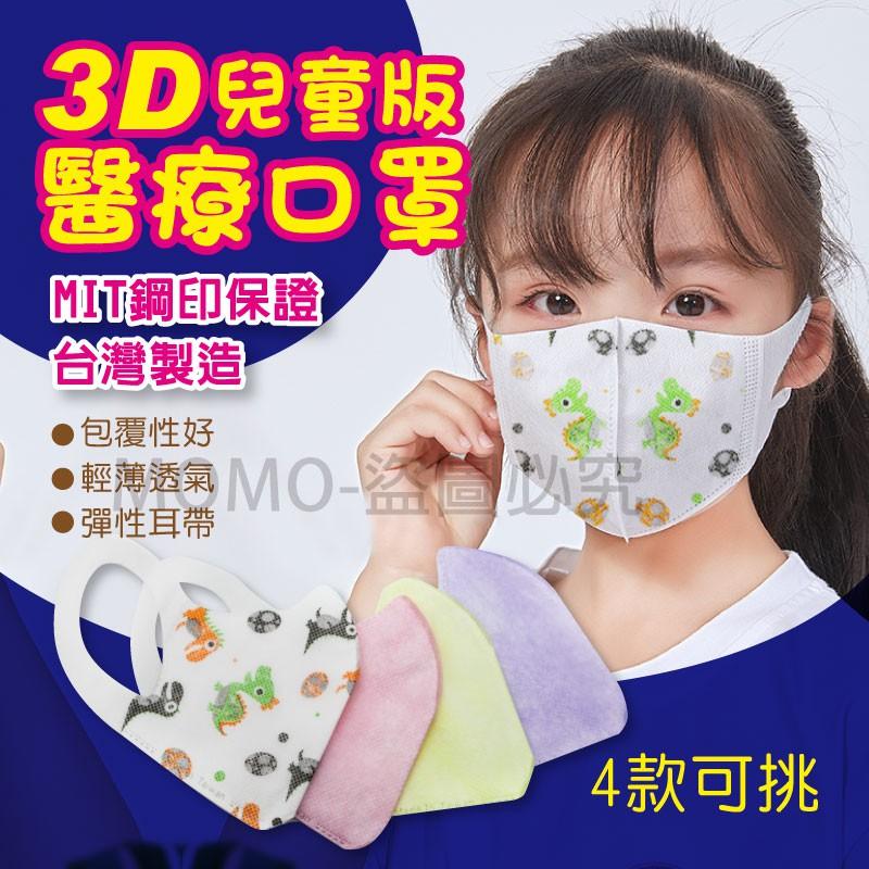 🔥台灣製雙鋼印🔥兒童3D口罩 醫療級口罩 醫療用口罩 一次性口罩 醫用口罩 三層口罩 兒童防護口罩 防飛沫防傳染