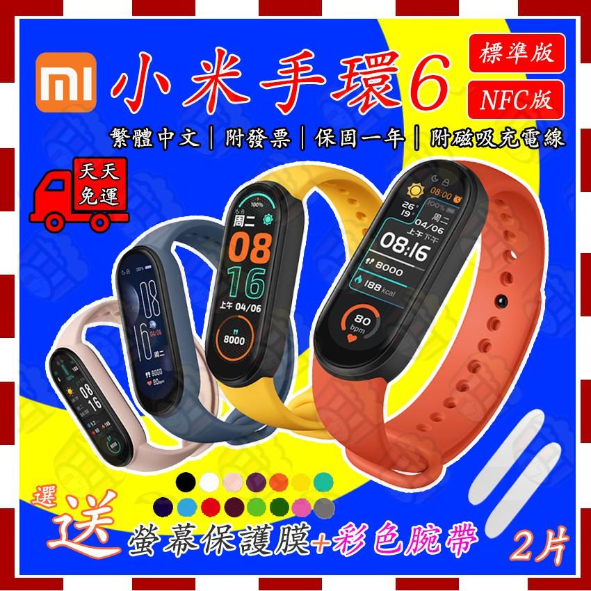 台灣現貨🤩免運費|小米手環6|保固一年 繁體中文 選贈水凝保護膜2片+彩色錶帶 小米手環6代 血氧監測 標準版 NFC版