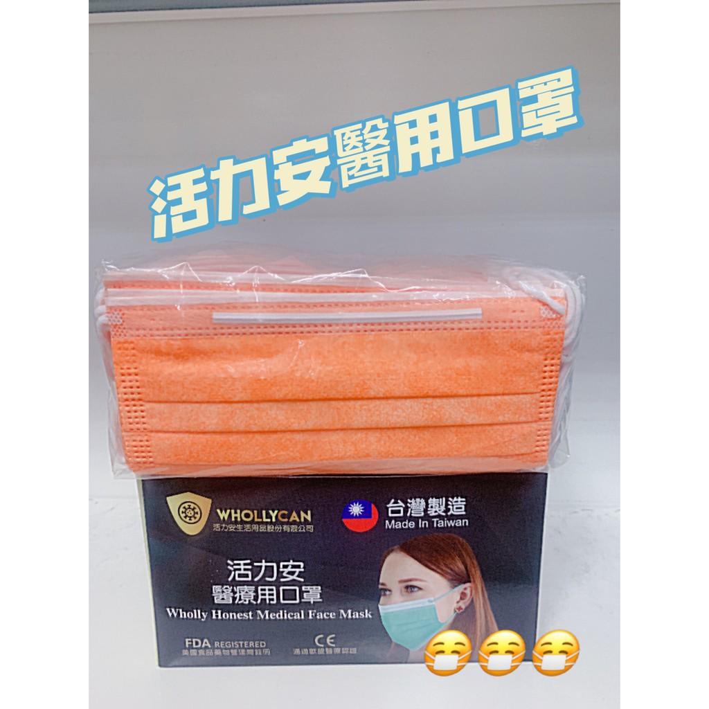 睛好活力藥局 現貨!送小禮物🎁!雙鋼印台灣製醫療用!成人用平面口罩! 【活力安醫療用口罩(未滅菌)】
