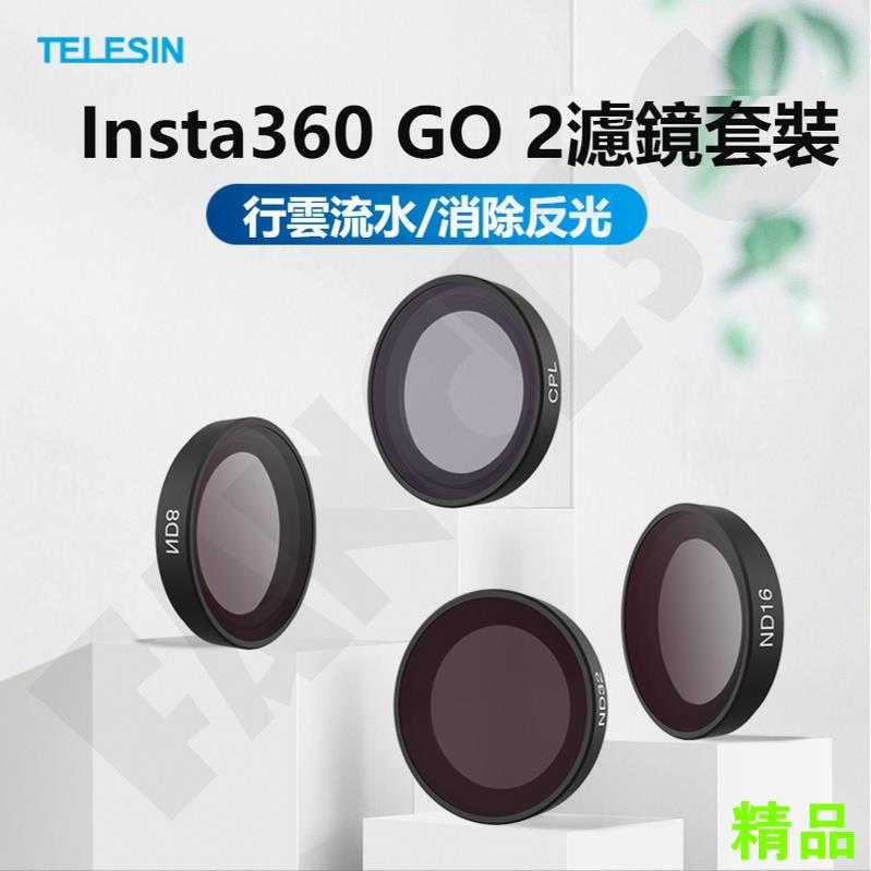 《現貨免運》Insta360 GO 2 濾鏡套裝 ND CPL go2拇指運動相機濾鏡配件