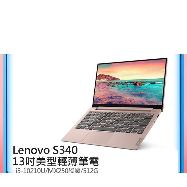 Lenovo IdeaPad S340 13.3吋(i5-10210U/8G//MX250/Win10)拆封新品
