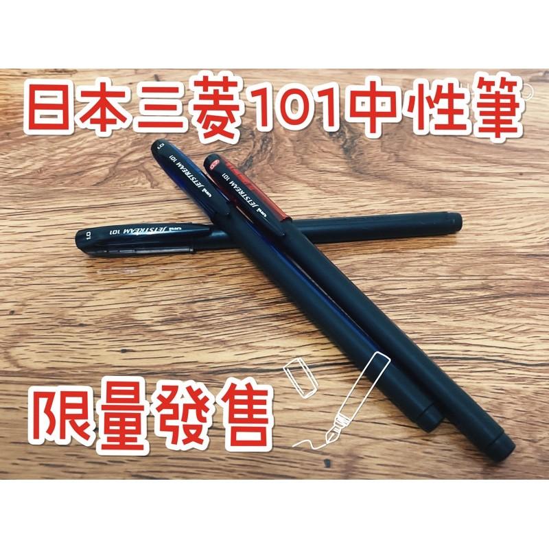 日本UNI三菱丨SX-101 JETSTREAM中性筆丨超順滑低摩擦 原子筆