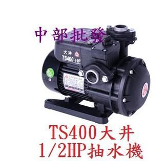 免運 大井泵浦 TS400B 1/ 2HP 塑鋼抽水機 電子穩壓機 靜音型抽水馬達 自來水抽水機 (台灣製造) 臺中市