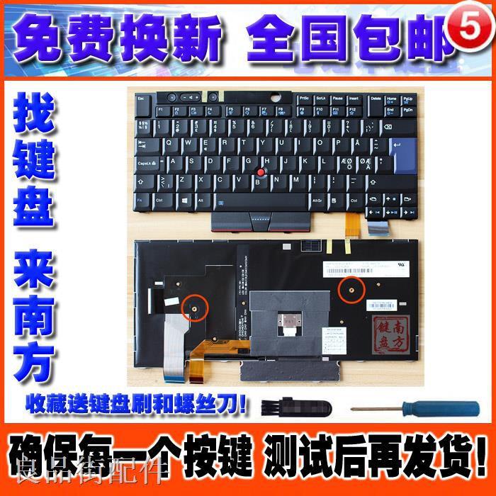 ﺴ✟全新適用聯想Lenovo ThinkPad T25 25周年紀念版 筆電鍵盤 NE文 背光