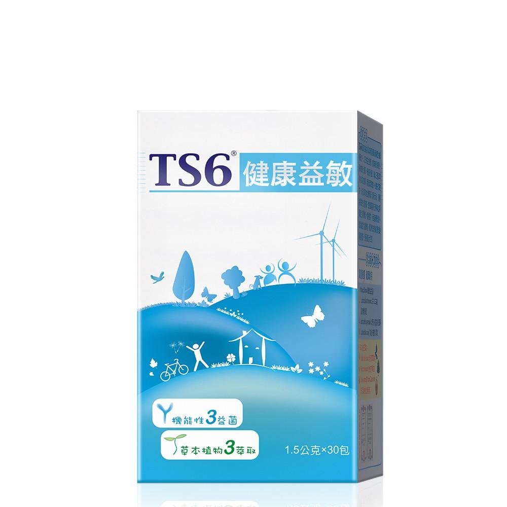 TS6 健康益敏(1.5gx30包/盒)(品牌直營) 益生菌 調整體質