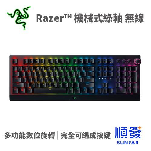 RaZER 雷蛇 黑寡婦蛛 幻彩版 BlackWidow V3 Pro 綠軸 無線鍵盤 機械鍵盤