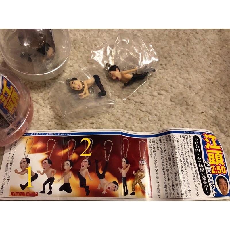 江頭2:50扭蛋玩具
