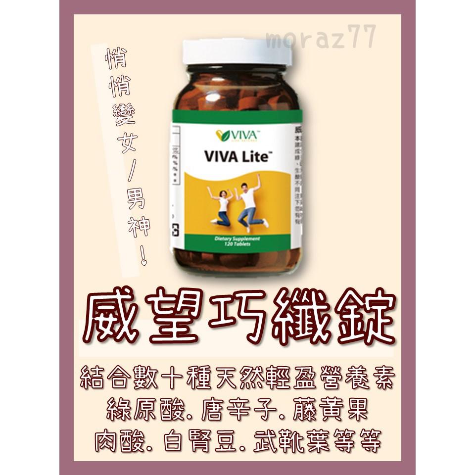 (免運) 威望巧纖錠 VIVA Lite 美商威望
