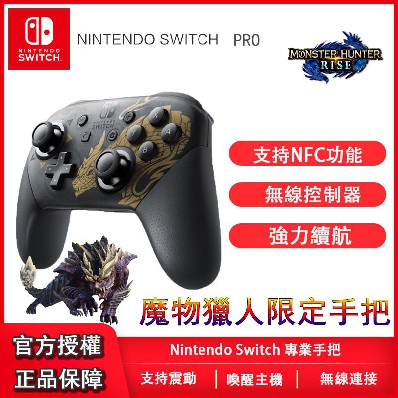 到貨了 💖台灣保固💖 魔物獵人 崛起 任天堂原廠pro手把 日本正品 Nintendo Switch Pro 控制器NS