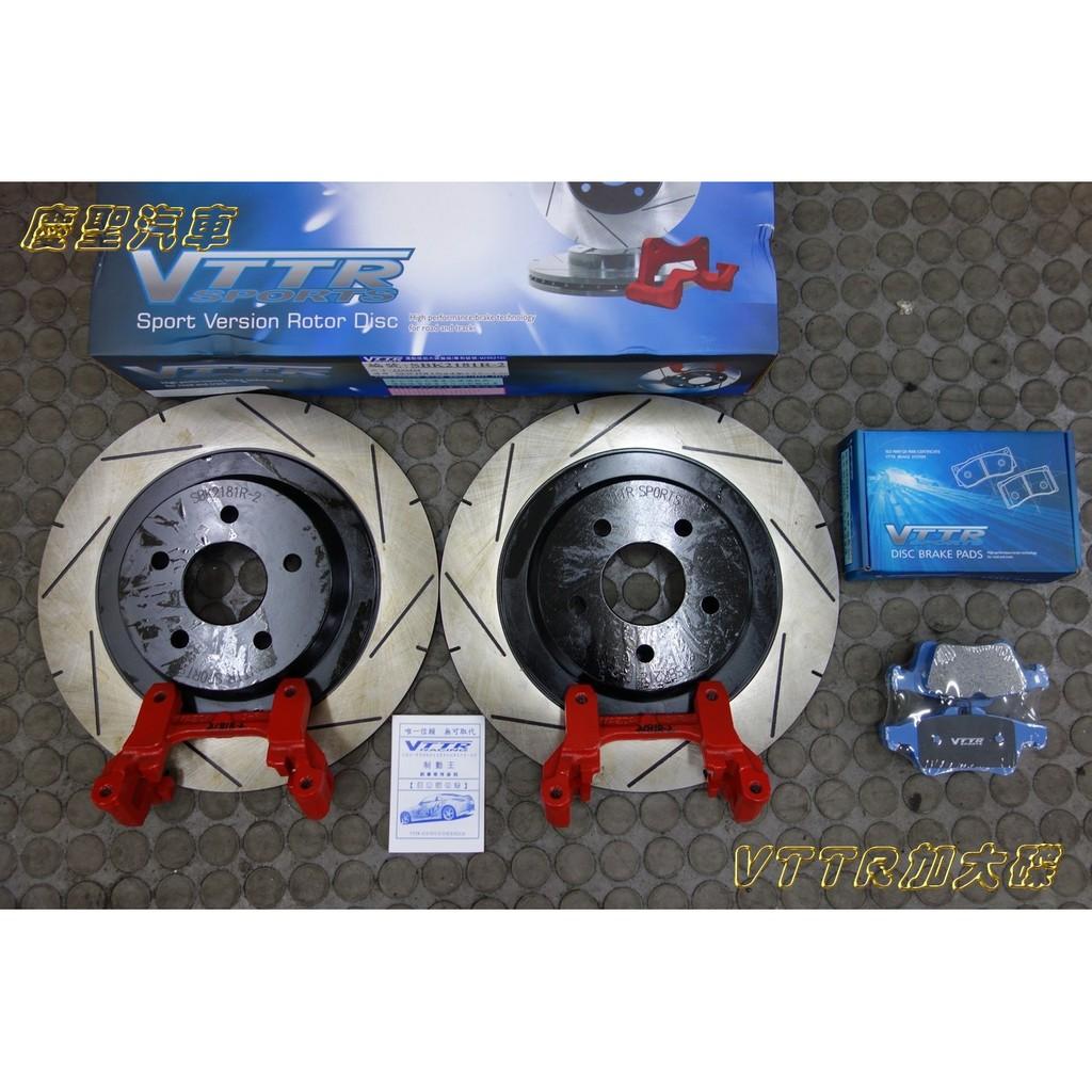 慶聖汽車 VTTR 330 MM加大碟盤+來令片 CX-3 U6 S5 PREVIA