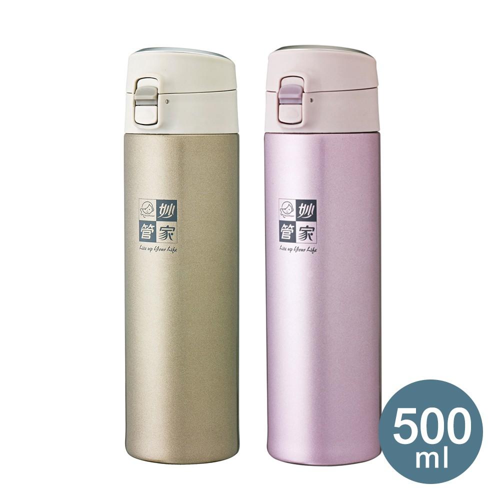 妙管家 316不鏽鋼真空彈蓋杯 金/紫 500ml
