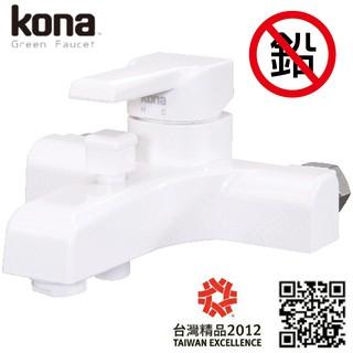 【kona】經典沐浴龍頭-白(ECO-SSZ-01-PWW01) 新北市