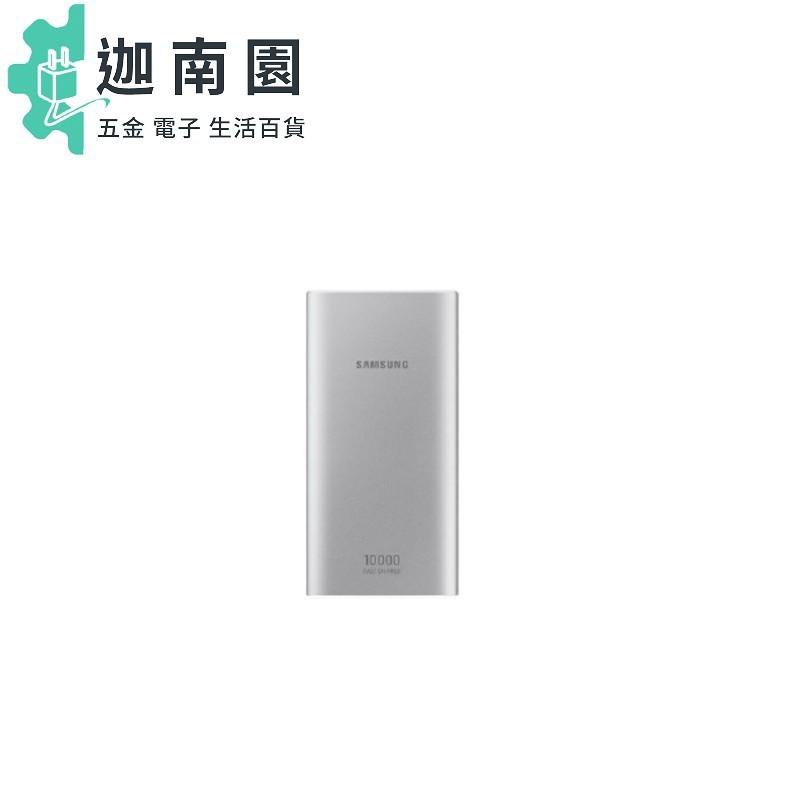 【Samsung 三星】10000mAh EB-P1100B 行動電源 雙向快充 Micro/ TYPE-C 台灣三星