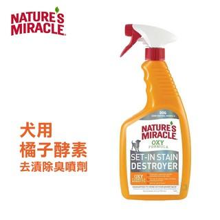 美國 8in1 自然奇蹟 (犬用) 橘子酵素去漬除臭噴劑 24oz (709ml) 新北市