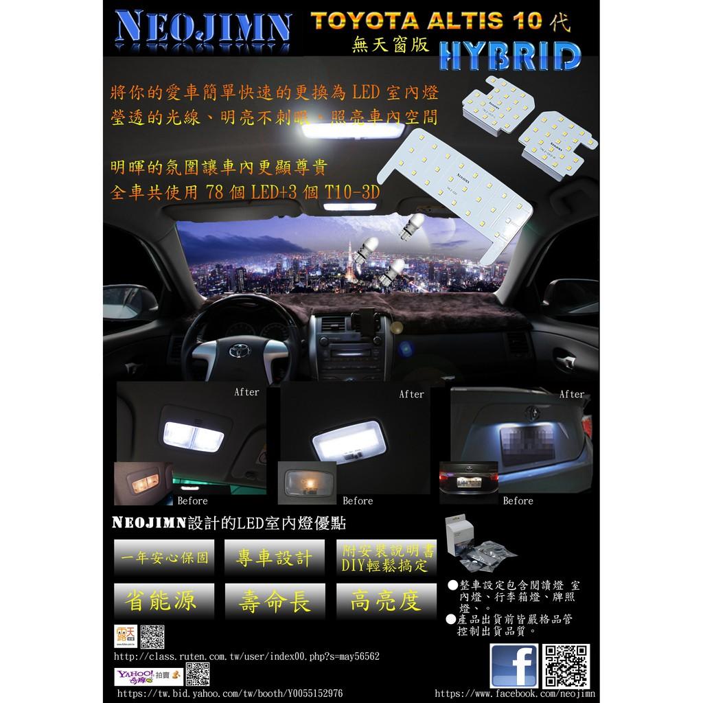 NEOJIMN※ALTIS 10代 無天窗版全套6件式LED室內燈,閱讀燈、行李廂燈、牌照燈,全車共使用80個LED