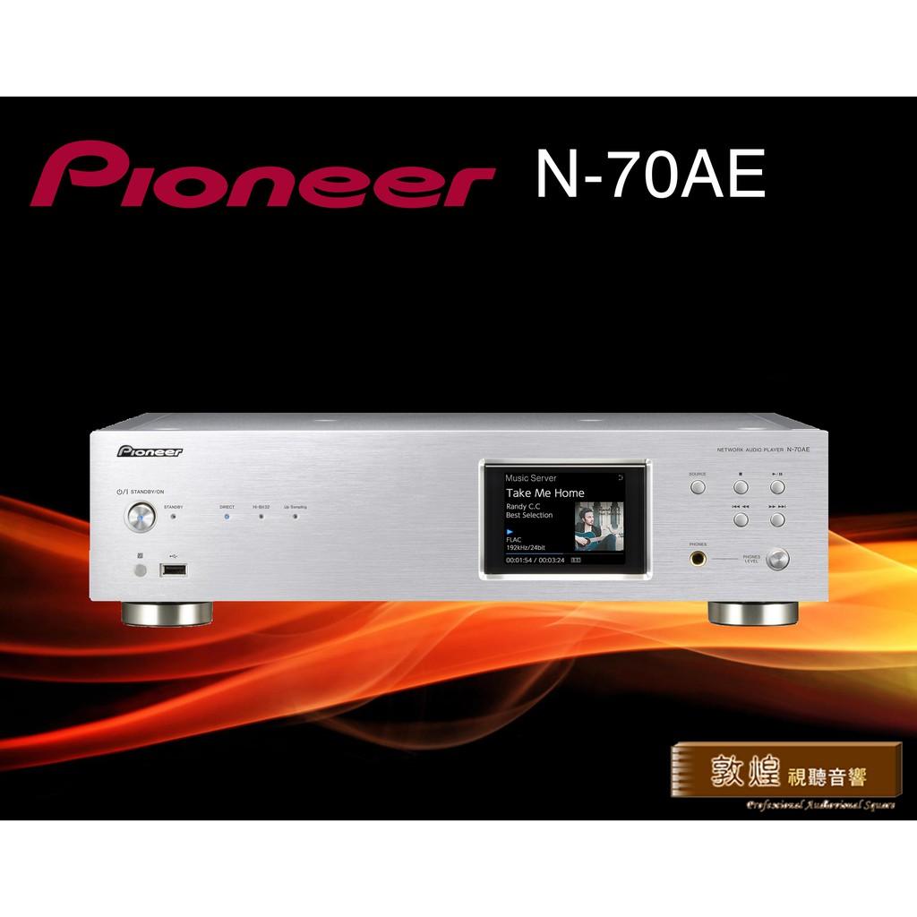 【敦煌音響】Pioneer 先鋒 N-70AE(S)  網路音樂播放機