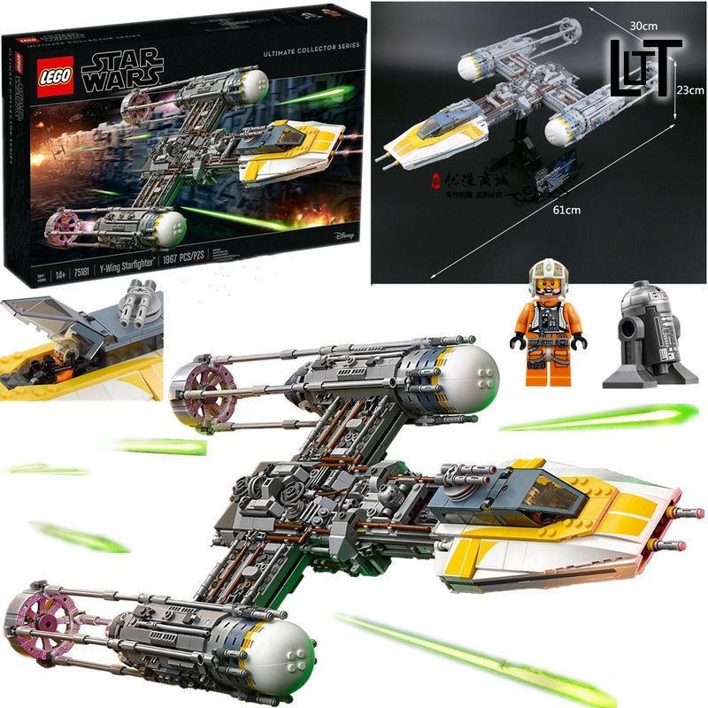LT 兼容樂高75181星球大戰Y-翼星際戰機 USC大型太空戰斗機積木玩具❤