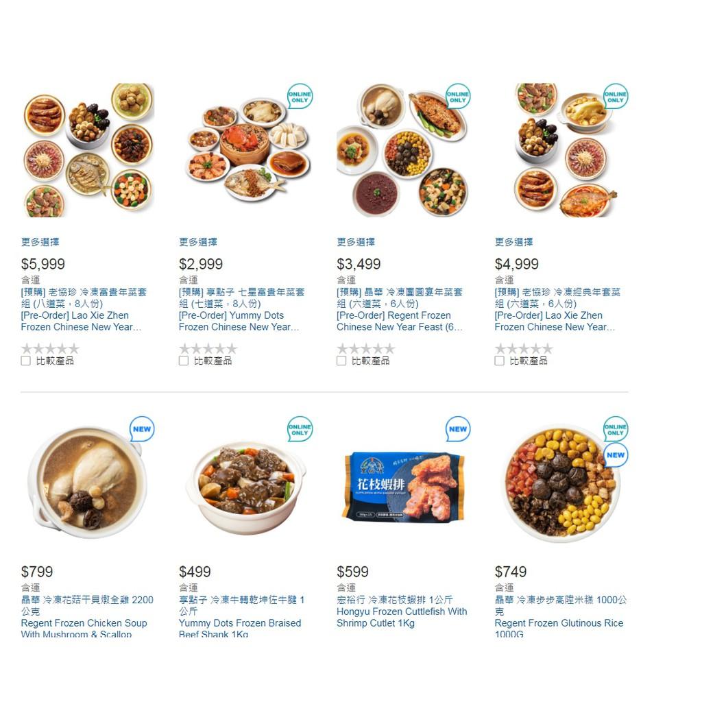 好市多線上代購💗(宅配運送)幫您下訂(需要年菜請找我)佛跳牆,烏參,蹄膀,雞湯,龍蝦,米糕
