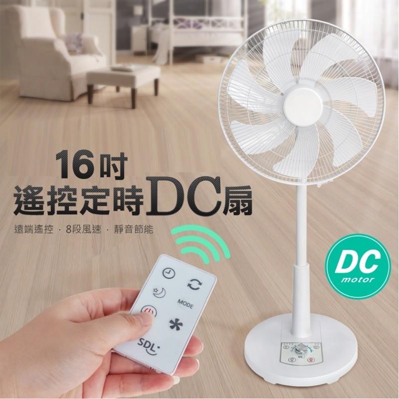 6娜菲小店 免運 即將缺貨↘SDL山多力 16吋遙控定時DC風扇SL-FDC16A-庫(c) 八段風速