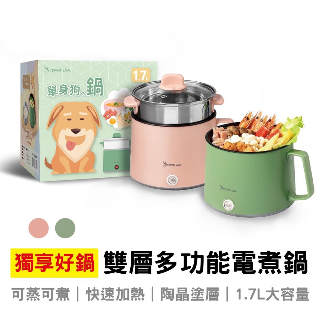 多功能電煮鍋 陶瓷不沾美食鍋 電火鍋 快煮鍋 美食料理鍋 1.7L大容量 可適用 蒸、煮、悶、燉、炒