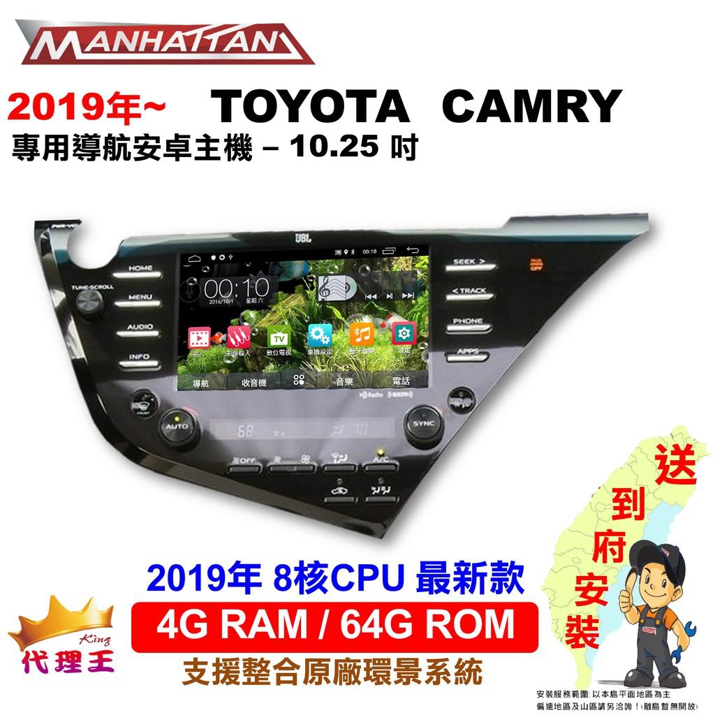 【送到府安裝】支援整合原廠環景系統 安卓主機 TOYOTA  CAMRY  專用導航-10.25 吋 8核CPU