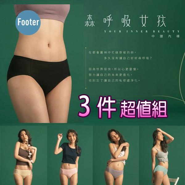 [開發票 Footer] 森呼吸女孩 中腰 女性內褲 CH01S 3件超值組;蝴蝶魚戶外