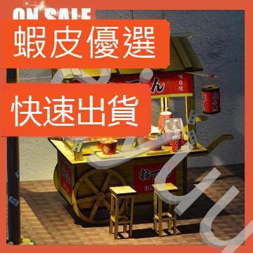 台灣出貨、創意食玩木質拼裝模型木質diy小屋關東煮地攤夜市小吃攤車仔檔大1
